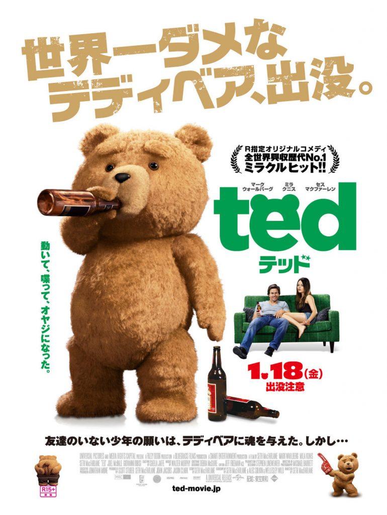 Japoński plakat filmu Ted